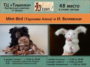 HelloTeddy-2012. Mint-Bird & I.Belyaevskaya