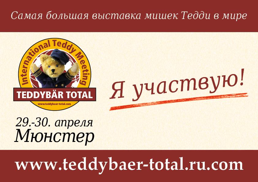 Facebook-Banner_BinDabei_TBT2017_rus